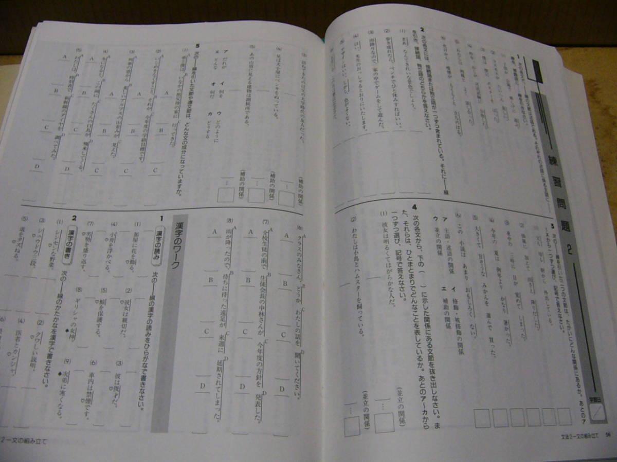 中学国語ワーク問題集 10点まとめて/ウイニング 中学新ワーク 高校入試対策 中学総まとめ ニューベイシック _画像5