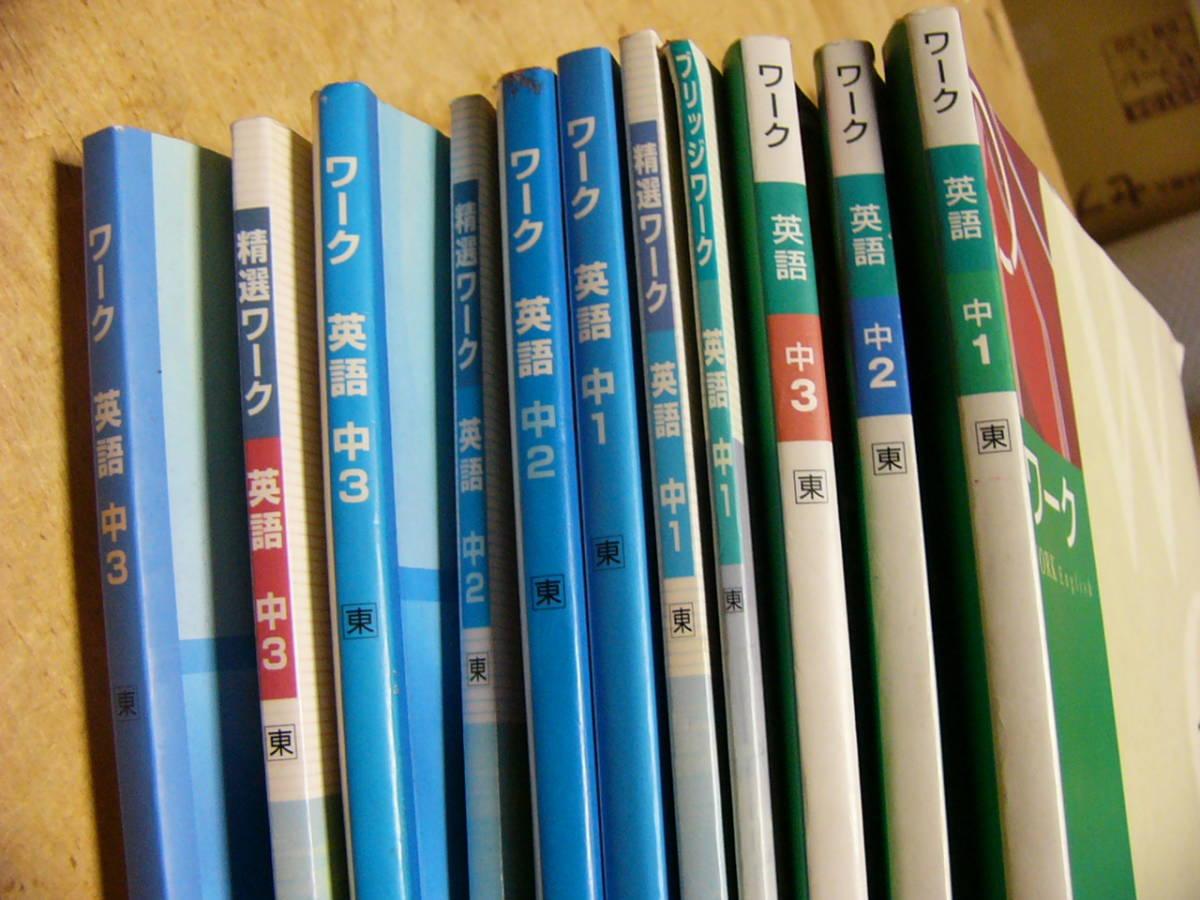 中学英語ワーク 11点まとめて/英語 中学生ワーク 東京書籍教科書参考_画像2