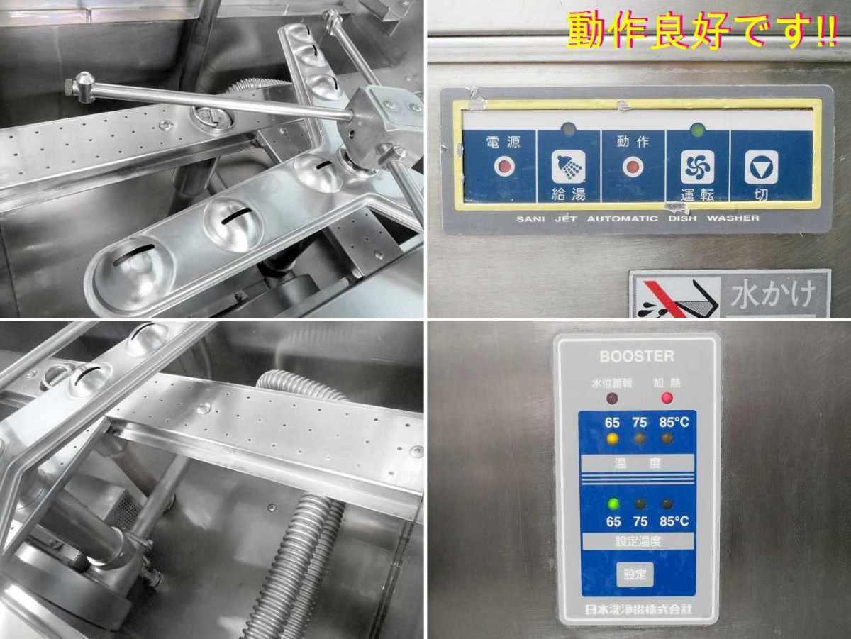 サニジェット 食器洗浄機 W887×D760×H1370 SD113GSAH 2011年 三相200V&都市ガス ブースター付 西日本専用60Hz 厨房/商品番号:210415-Y2_画像5