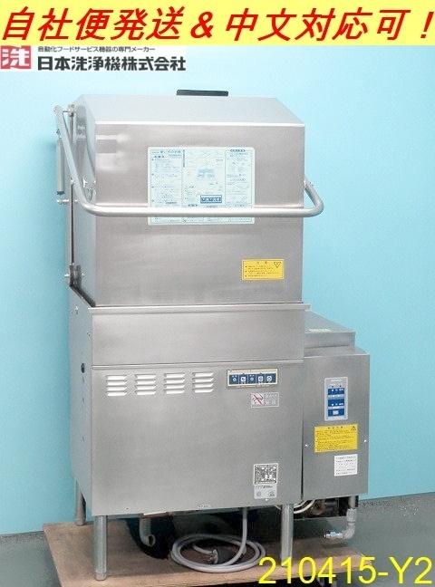 サニジェット 食器洗浄機 W887×D760×H1370 SD113GSAH 2011年 三相200V&都市ガス ブースター付 西日本専用60Hz 厨房/商品番号:210415-Y2_画像1