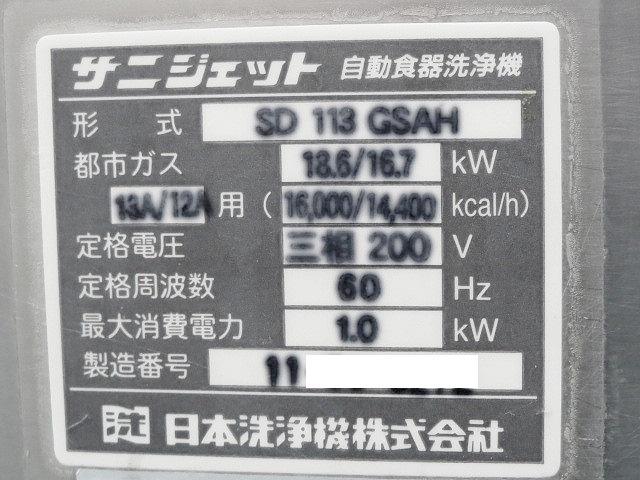 サニジェット 食器洗浄機 W887×D760×H1370 SD113GSAH 2011年 三相200V&都市ガス ブースター付 西日本専用60Hz 厨房/商品番号:210415-Y2_画像10