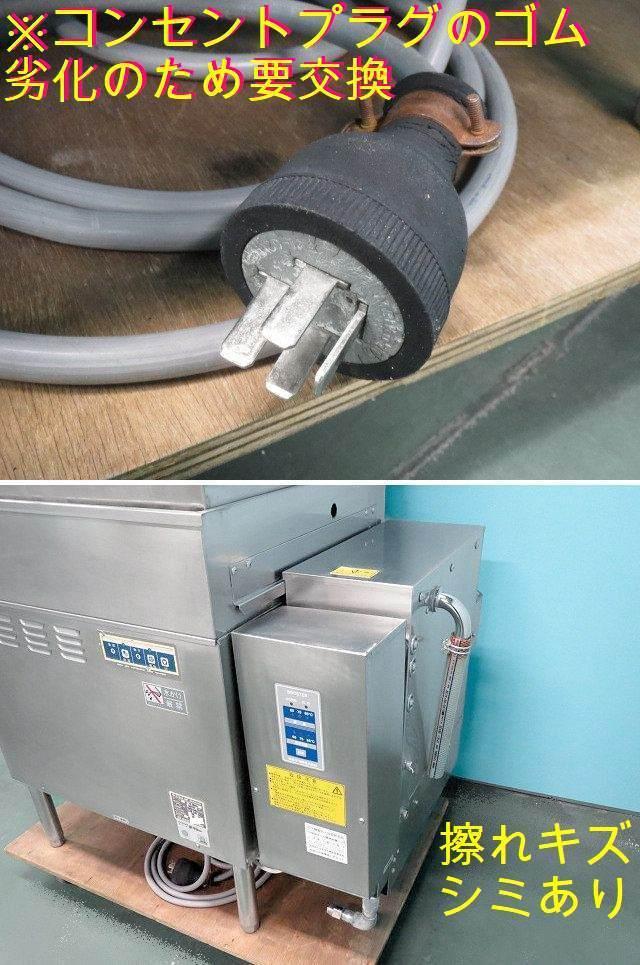 サニジェット 食器洗浄機 W887×D760×H1370 SD113GSAH 2011年 三相200V&都市ガス ブースター付 西日本専用60Hz 厨房/商品番号:210415-Y2_画像8