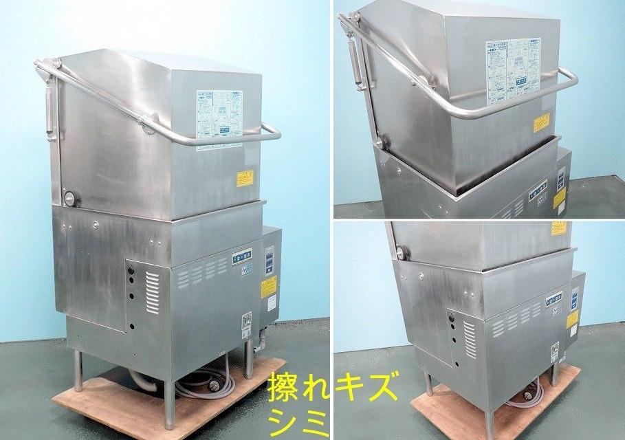 サニジェット 食器洗浄機 W887×D760×H1370 SD113GSAH 2011年 三相200V&都市ガス ブースター付 西日本専用60Hz 厨房/商品番号:210415-Y2_画像6