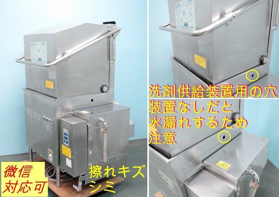 サニジェット 食器洗浄機 W887×D760×H1370 SD113GSAH 2011年 三相200V&都市ガス ブースター付 西日本専用60Hz 厨房/商品番号:210415-Y2_画像2