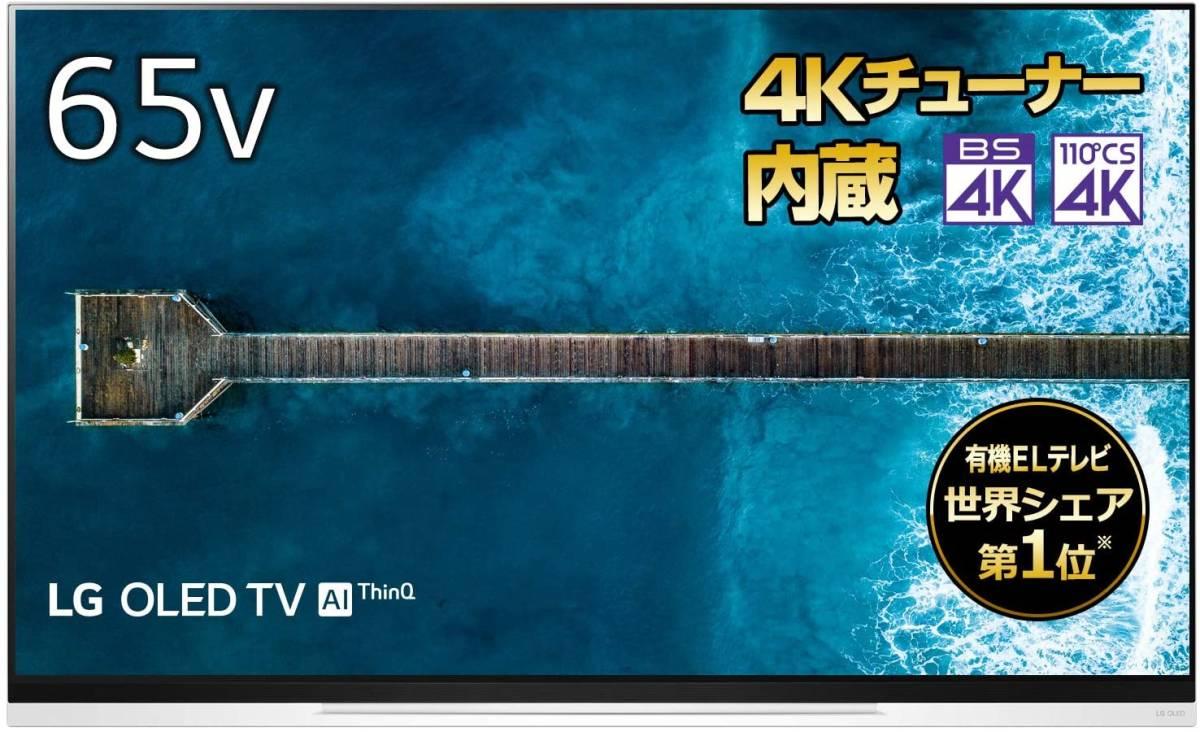 【1円スタート!!】新品 2019年製 有機ELテレビ LG 65V型 OLED65E9PJA 4K対応 BS・CS 4Kチューナー内蔵 YouTube【M04C05】_画像8