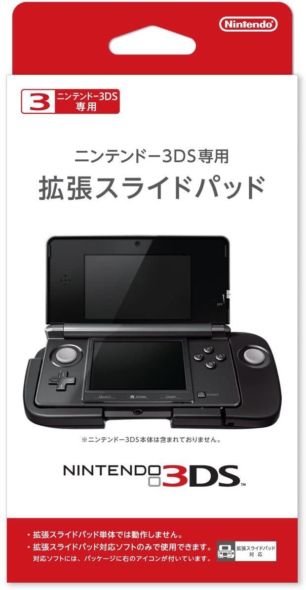 ニンテンドー3DS専用 拡張スライドパッド