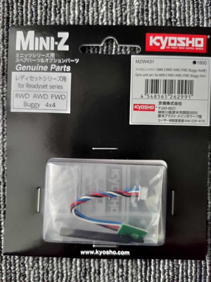 未開封 京商ミニッツAWDトヨタGRスープラ グレー ドリフトパック レディセット x6