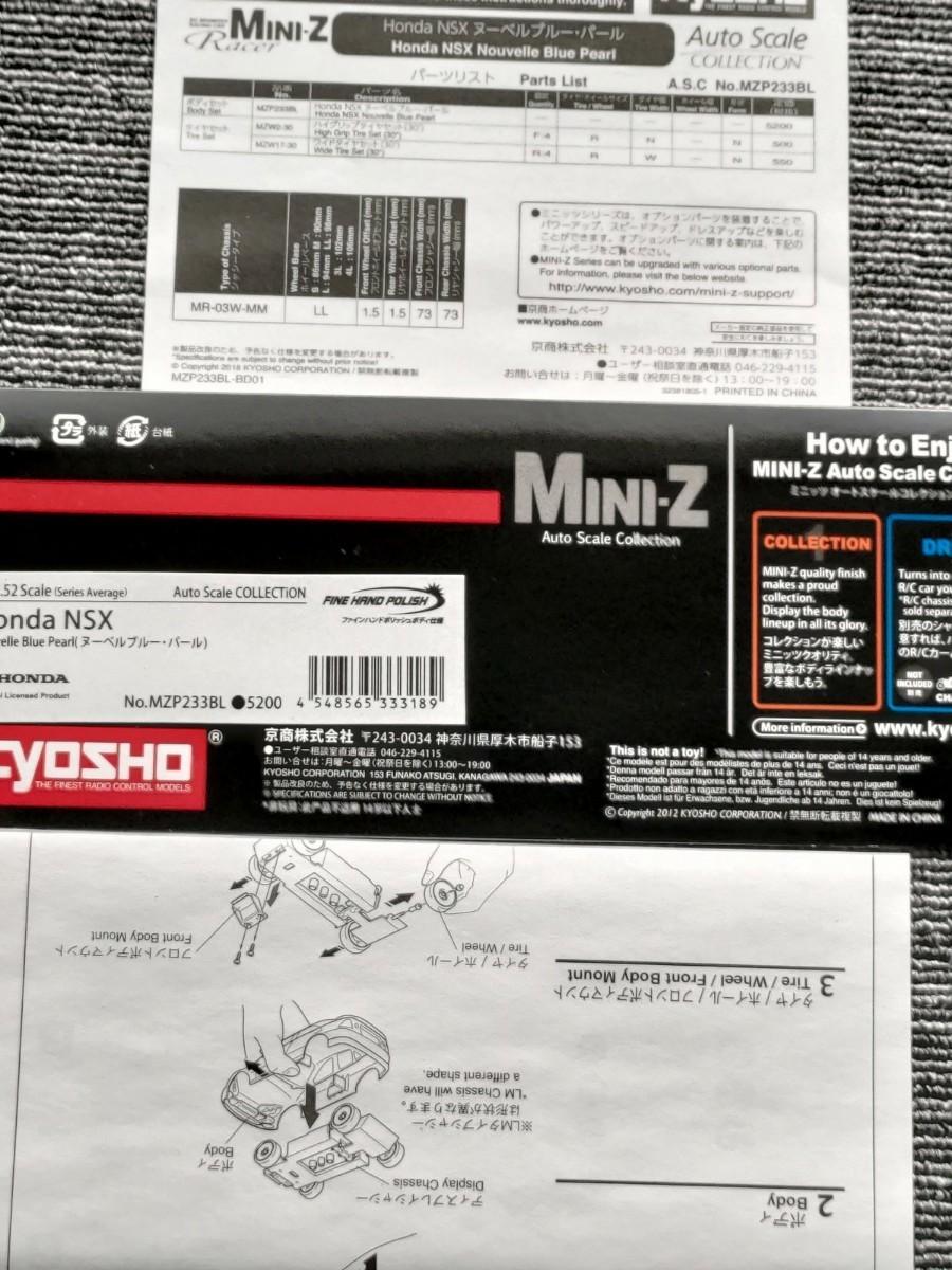 京商 ミニッツ ASC Honda NSX ヌーベルブルー・パール KYOSHO Mini-Z rH