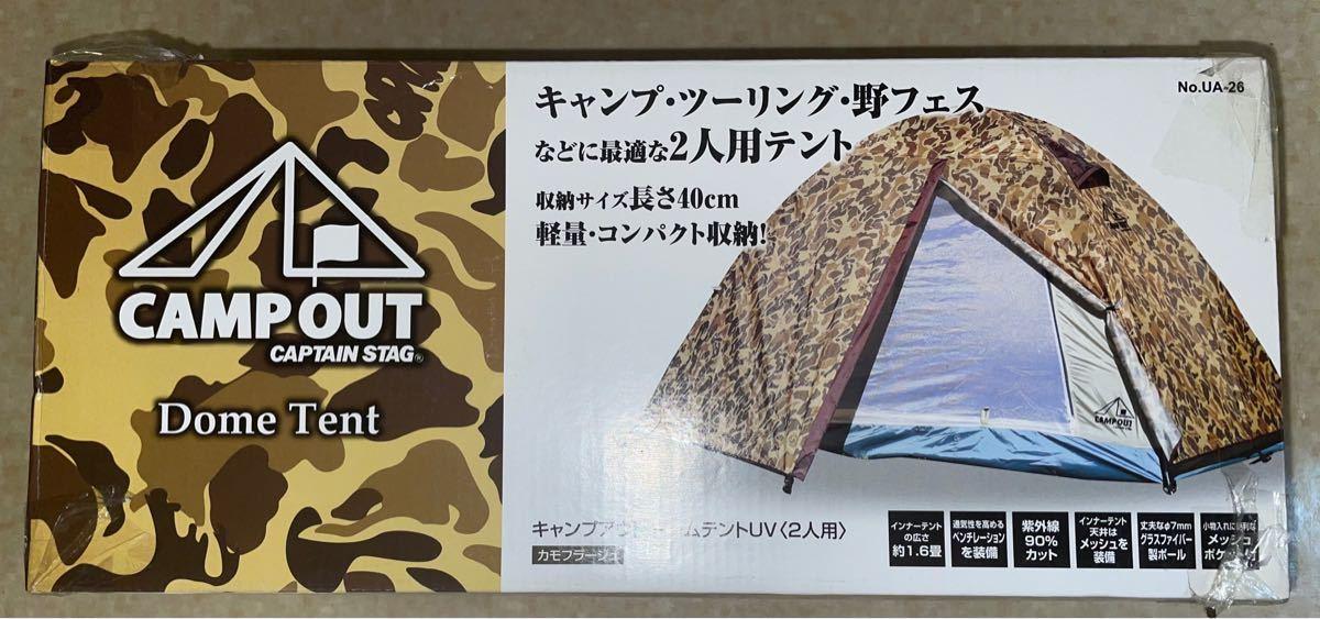 キャプテンスタッグ(CAPTAIN STAG)ドームテント【2人用/UVカット】キャンプアウトシリーズ カモフラージュ柄UA-26