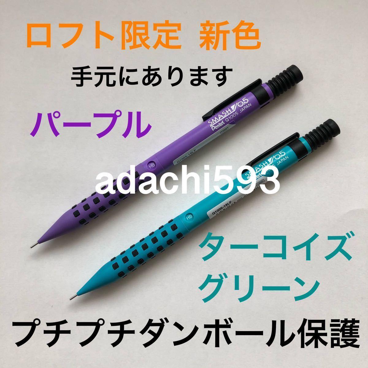 送料無料 新色パープル ターコイズグリーン 新品スマッシュロフト限定カラー2本 LOFT シャープペンシルシャーペン0.5mmぺんてる未使用_画像1