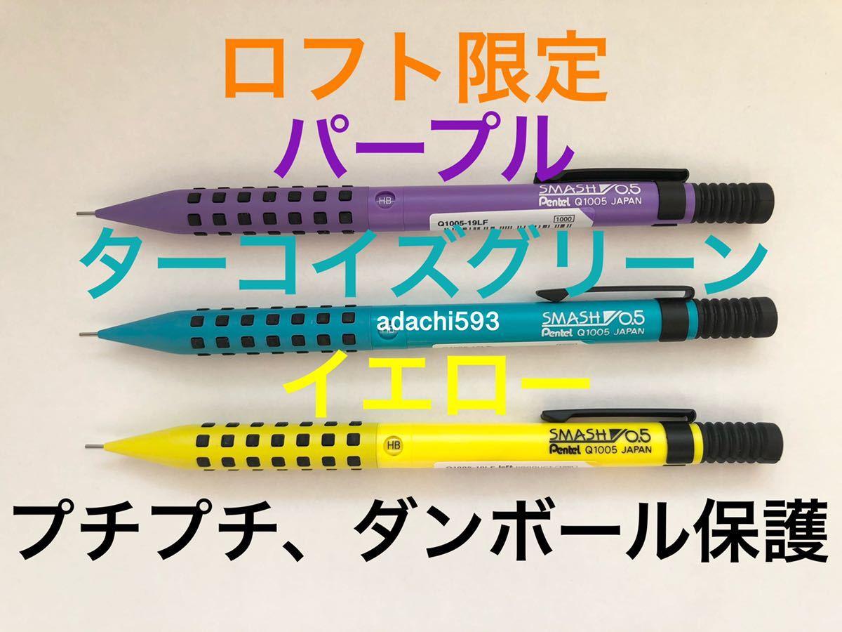 新色パープル ターコイズグリーン イエロー 新品スマッシュ ロフト限定カラー3本 LOFT シャープペンシル シャーペン 0.5mm ぺんてる 未使用_画像1