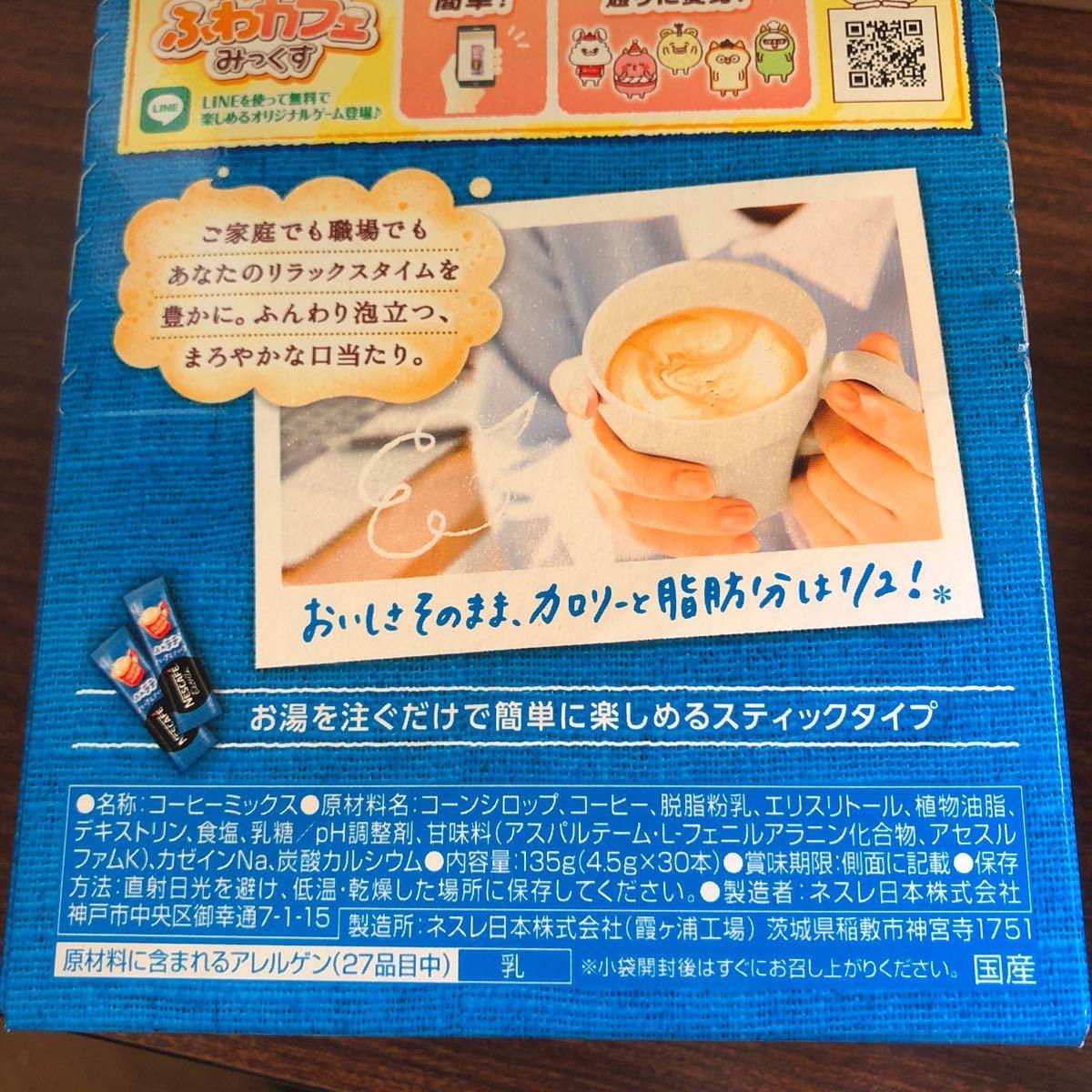 ふわラテコーヒー3種類&ミルクティー&ミックスコーヒー60本