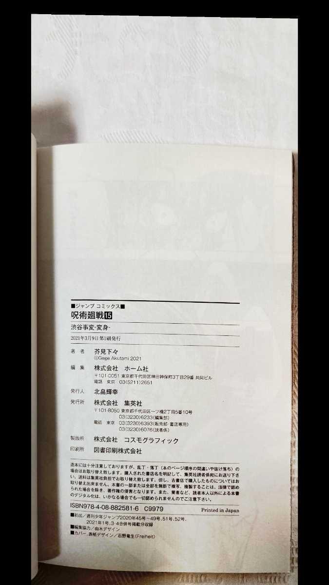 【美品】呪術廻戦 15巻 初版 帯 冊子付き 非売品特典あり ポストカード七海_画像4