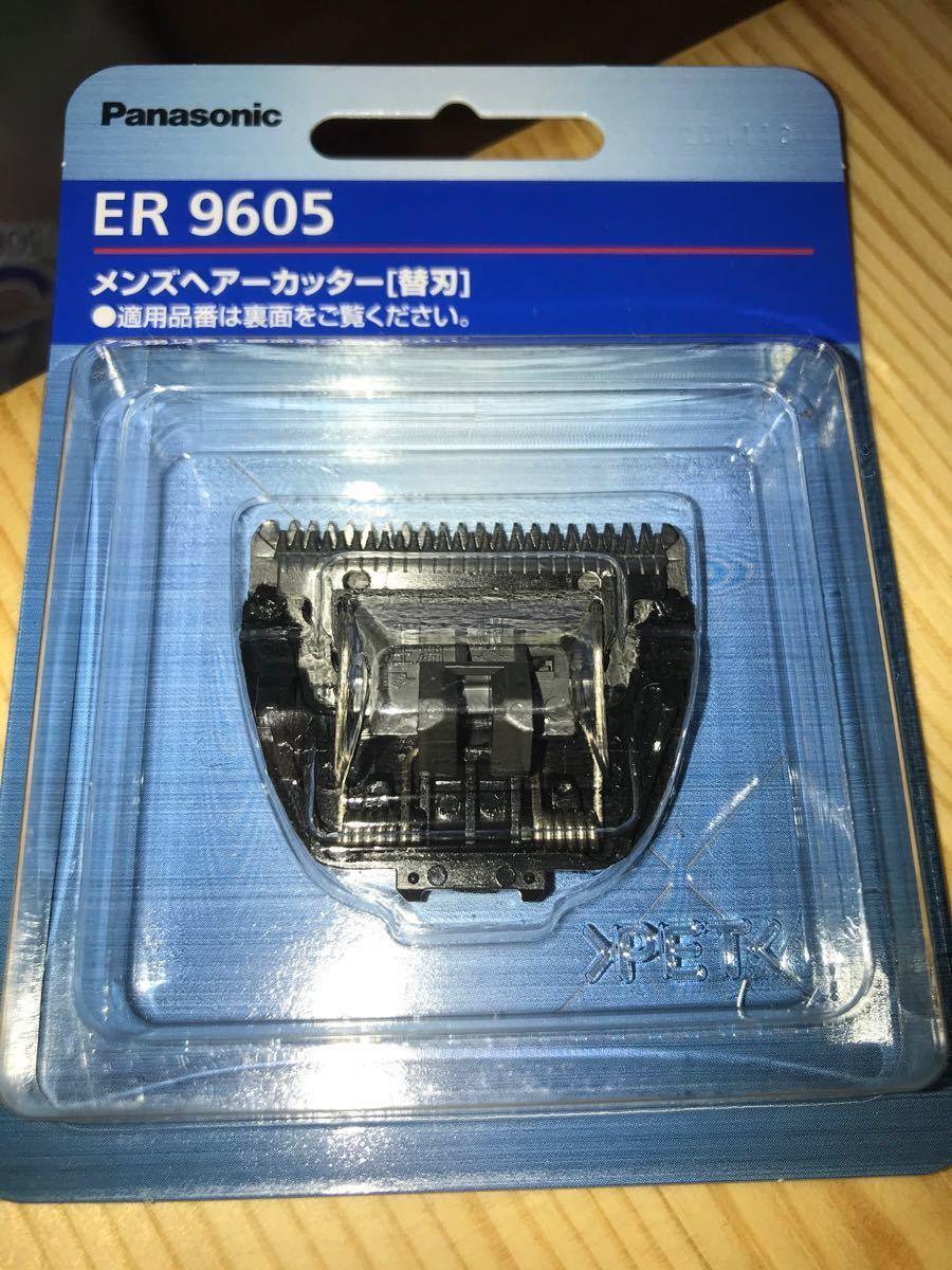 替刃 ER9605 ボウズカッター バリカン ヘアカッター