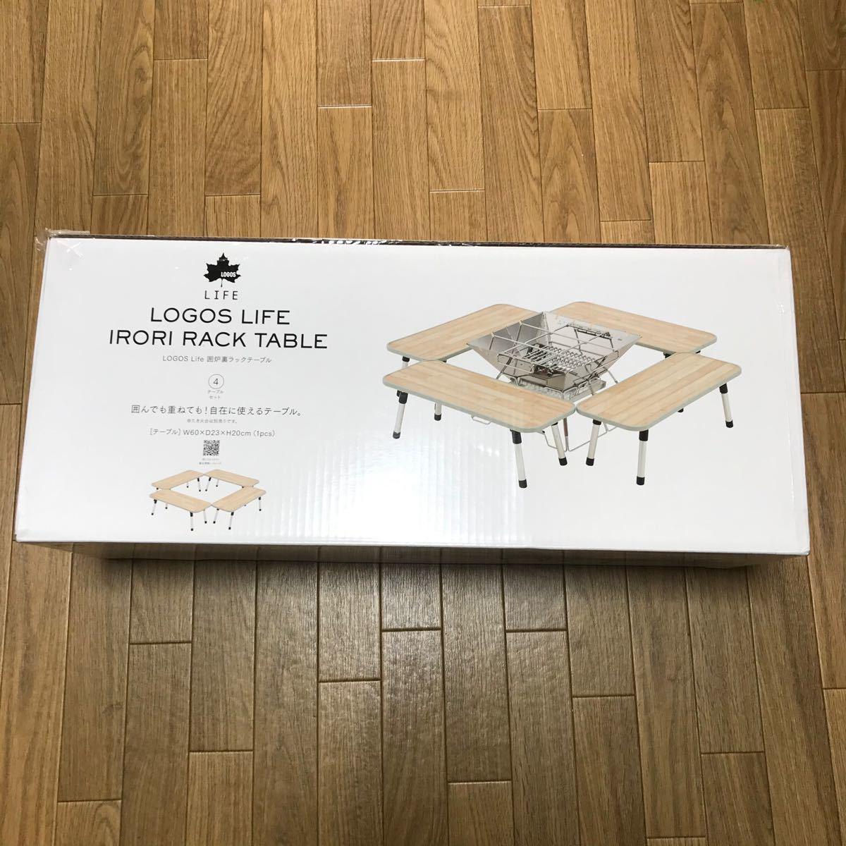 ロゴス(LOGOS) LOGOS Life 囲炉裏ラックテーブル 折りたたみ アウトドアテーブル キャンプテーブル