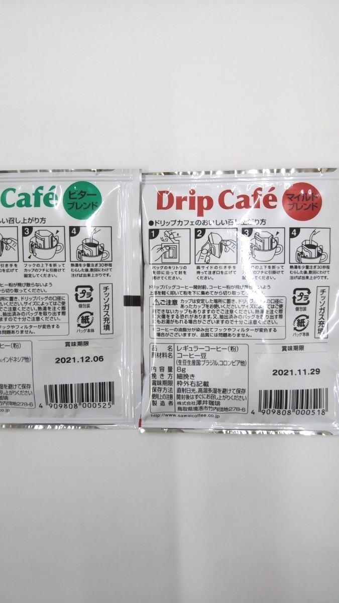 澤井珈琲 ドリップコーヒー 18袋