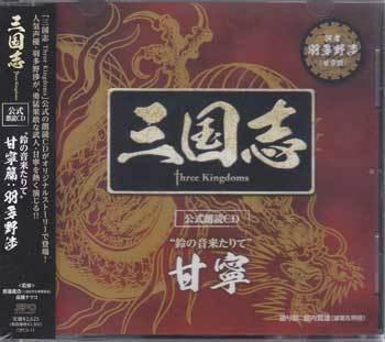 ◆未開封CD★『三国志 Three Kingdoms 公式朗読CD シリーズ 鈴の音来りて / 甘寧篇』羽