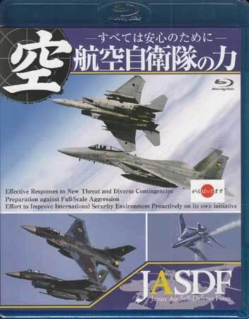 ◆新品BD★『航空自衛隊の力 すべては安心のために Blu-ray』LPBF-3 戦闘機★1円_◆新品BD★『航空自衛隊の力 すべては安心