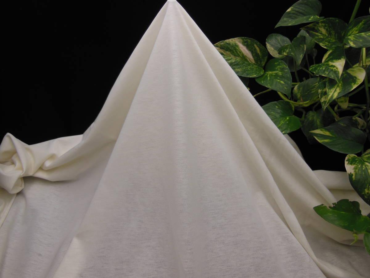 新入荷!掘り出し品!高級ブランド!なかなか手に入らない!艶の有る!最高級糸細上質綿100%!強撚糸サラサラニット!クリーム155cm巾×1,5m_強撚糸糸細最上質綿100%サラサラニット