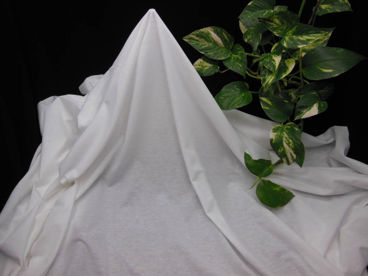 新入荷!掘り出し品!高級ブランド!なかなか手に入らない!艶の有る!最高級糸細上質綿100%!強撚糸サラサラニット!ホワイト154cm巾×1,5m_強撚糸糸細最上質綿100%サラサラニット