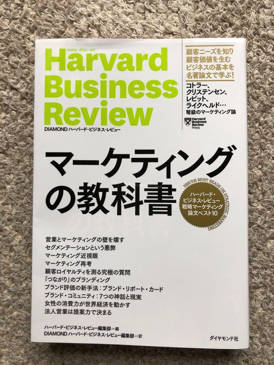 マーケティングの教科書ーハーバード・ビジネス・レビュー