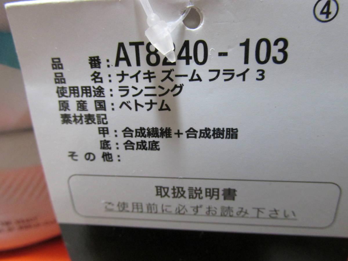 NIKE ナイキ ズーム フライ3  24.5cm ホワイトカラー  AT8240-103