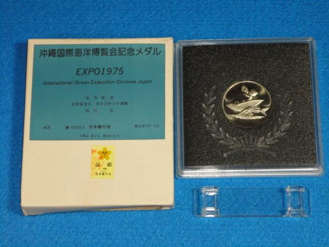 ☆1975年「沖縄国際海洋博覧会」記念メダル☆紙箱付_画像1