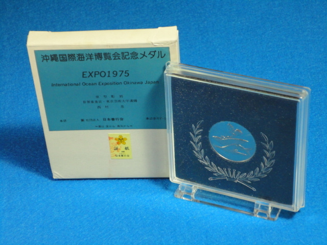 ☆1975年「沖縄国際海洋博覧会」記念メダル☆紙箱付_画像3
