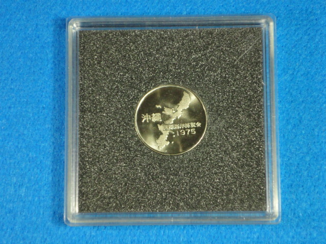 ☆1975年「沖縄国際海洋博覧会」記念メダル☆紙箱付_画像5