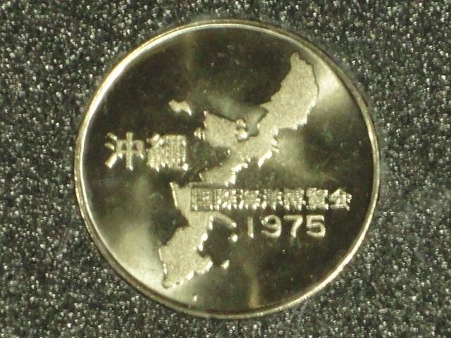 ☆1975年「沖縄国際海洋博覧会」記念メダル☆紙箱付_画像6