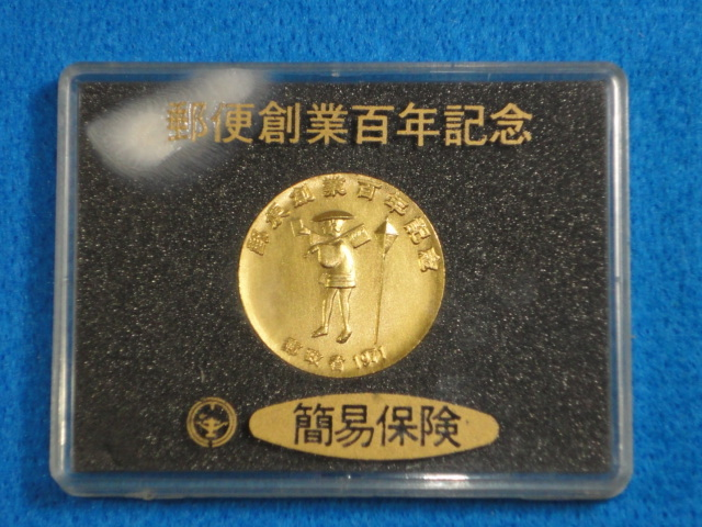 【レア】郵政省 1971年「郵便創業百年記念」メダル_画像1