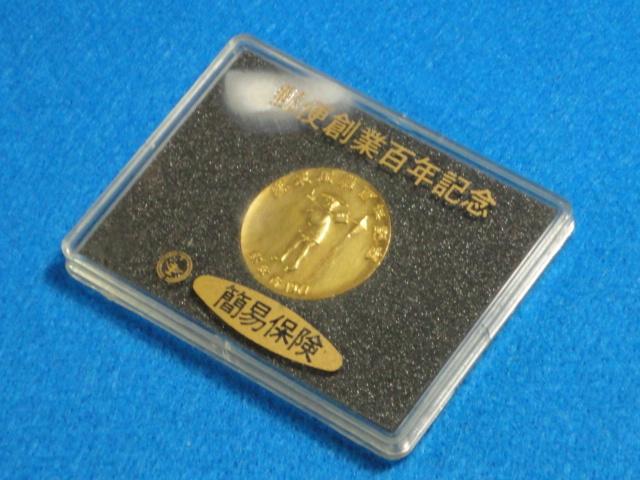【レア】郵政省 1971年「郵便創業百年記念」メダル_画像3