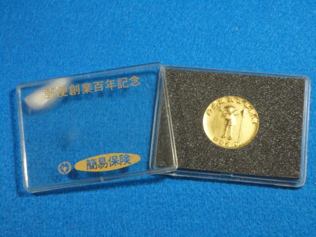 【レア】郵政省 1971年「郵便創業百年記念」メダル_画像4