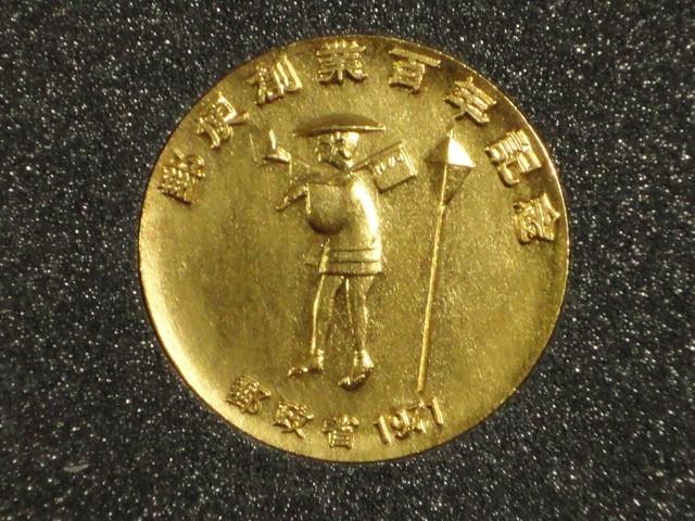 【レア】郵政省 1971年「郵便創業百年記念」メダル_画像6