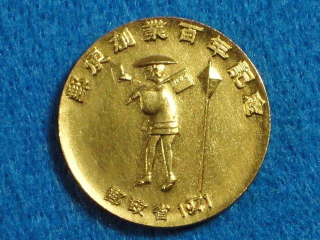 【レア】郵政省 1971年「郵便創業百年記念」メダル_画像8