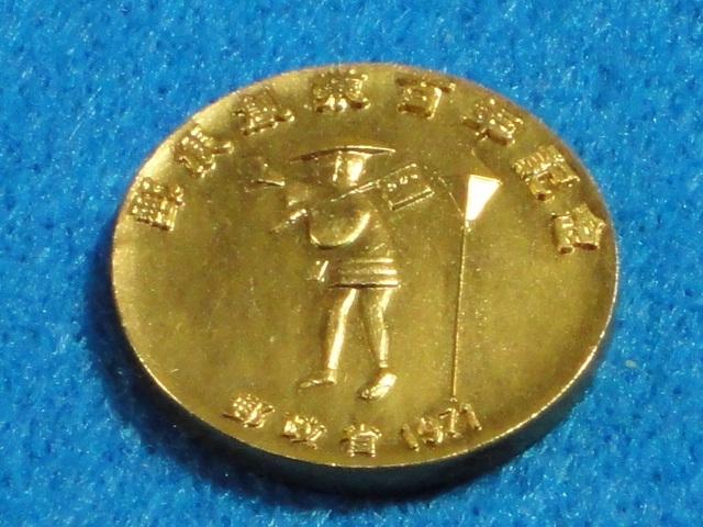 【レア】郵政省 1971年「郵便創業百年記念」メダル_画像10