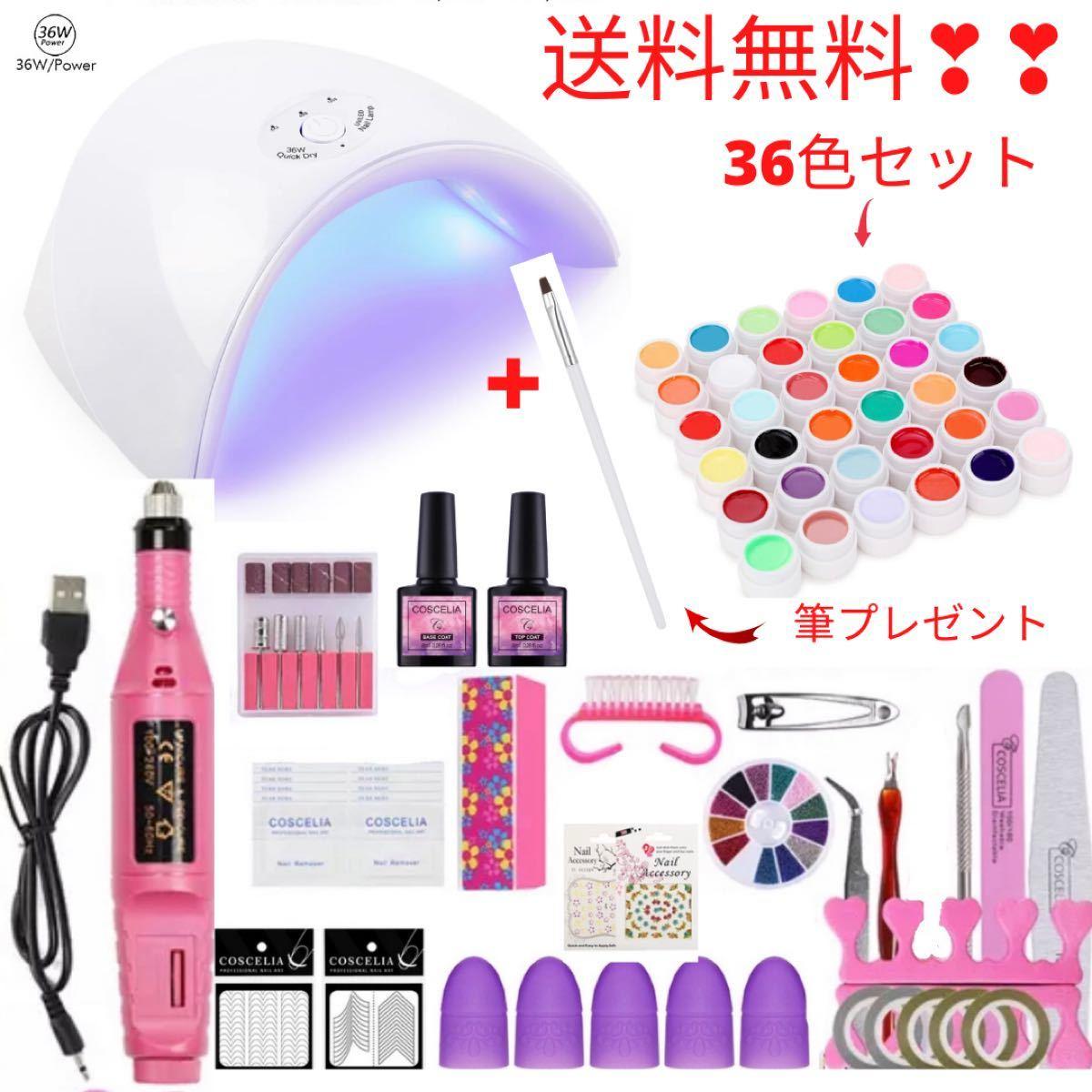 ジェルネイルセット スタートキット UV/LEDライト36色ジェルネイルセット