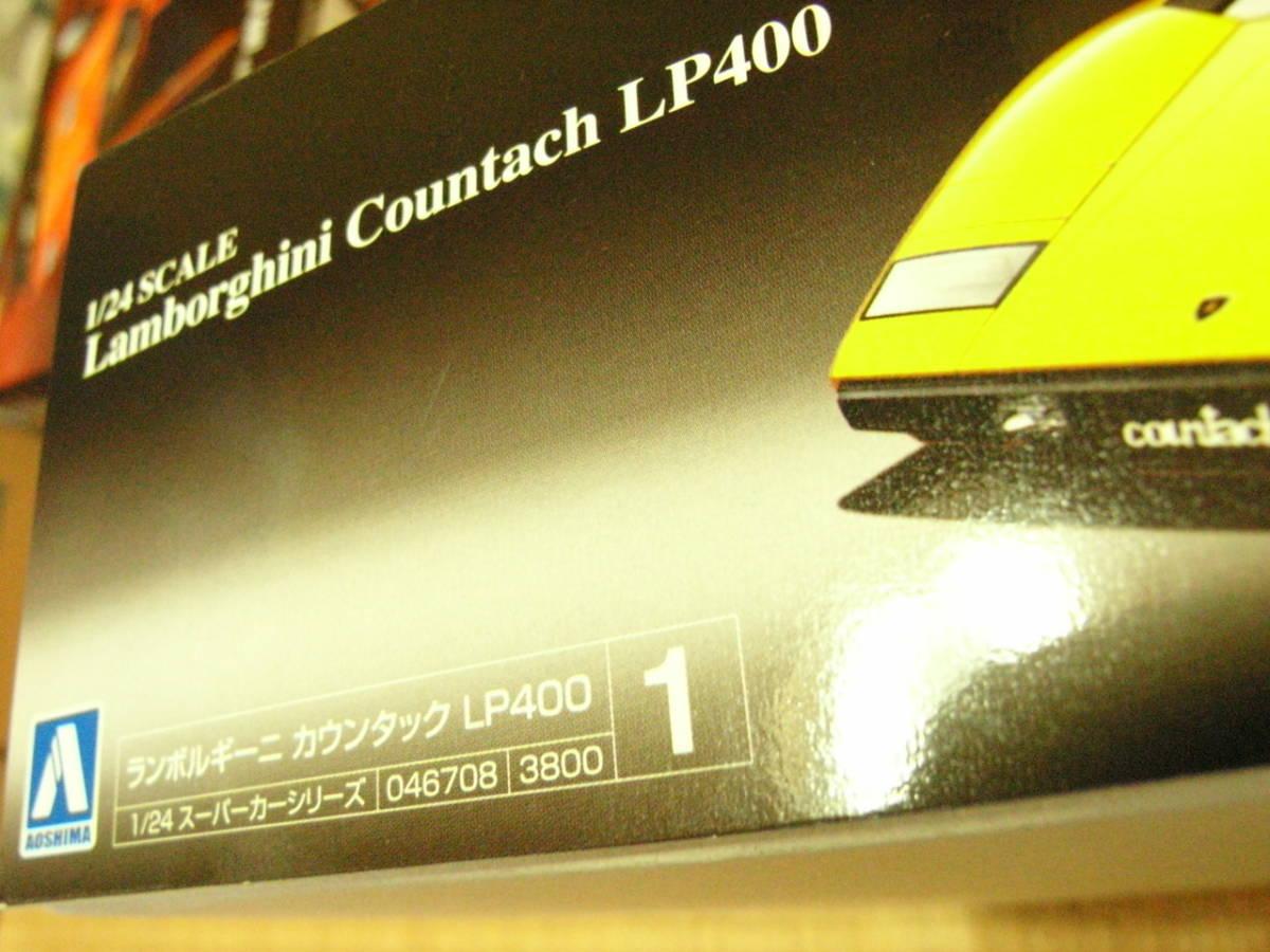 希少!未開封 アオシマ 1/24 ランボルギーニ カウンタック LP40_画像3
