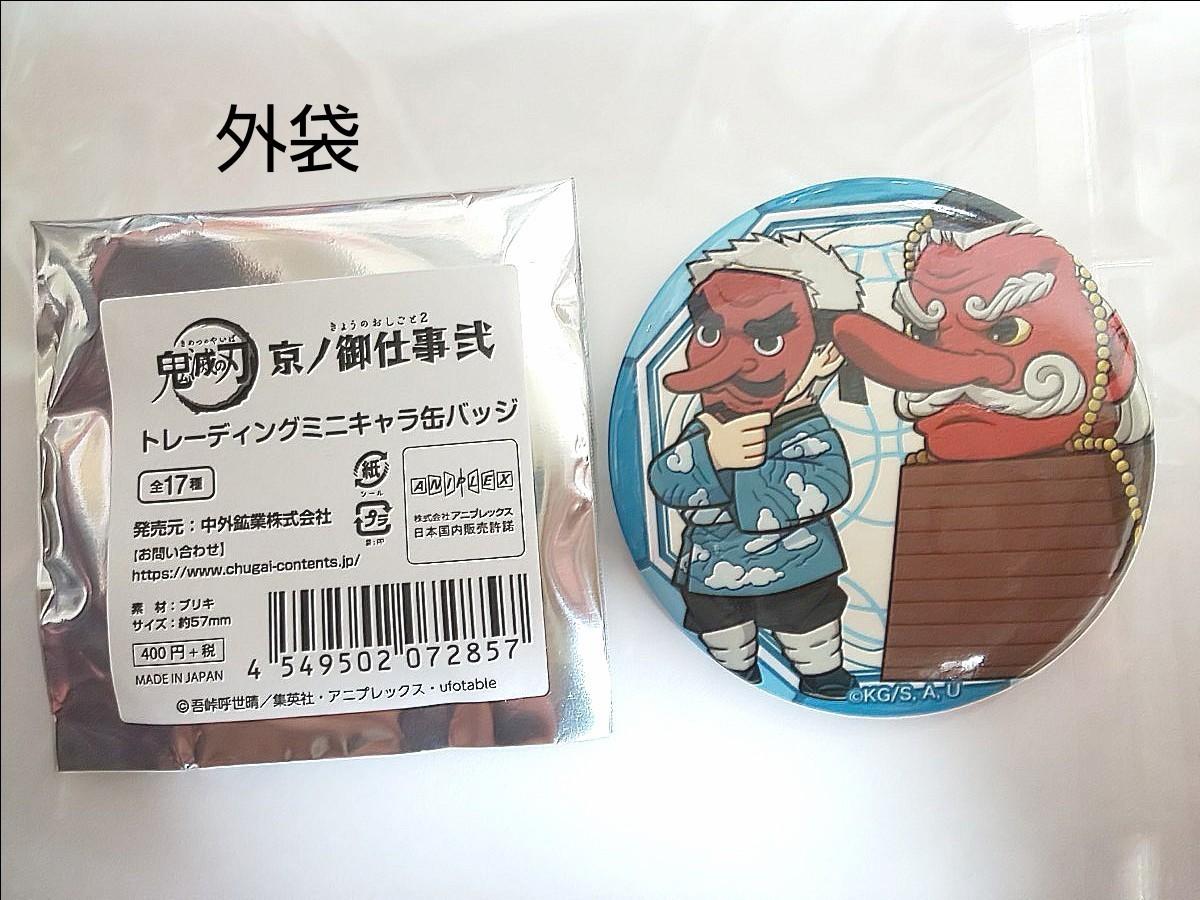 鬼滅の刃 京ノ御仕事弐 缶バッジ&ルームキーホルダー【鱗滝左近次】