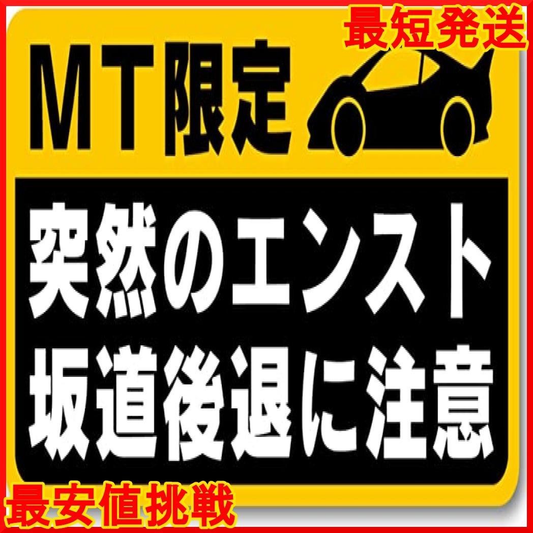 MT限定 14×7.1cm マニュアル車 MT注意ステッカー【耐水マグネット】MT限定 突然のエンスト 坂道後退に注意(14&t_画像1
