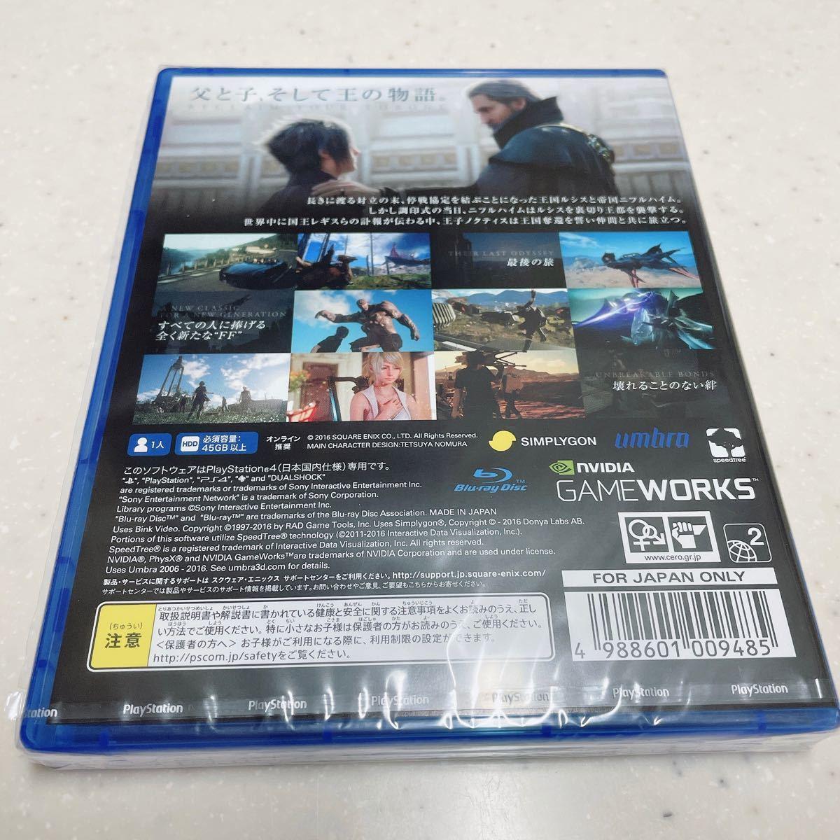 【PS4用ソフト】ファイナルファンタジー15 通常盤