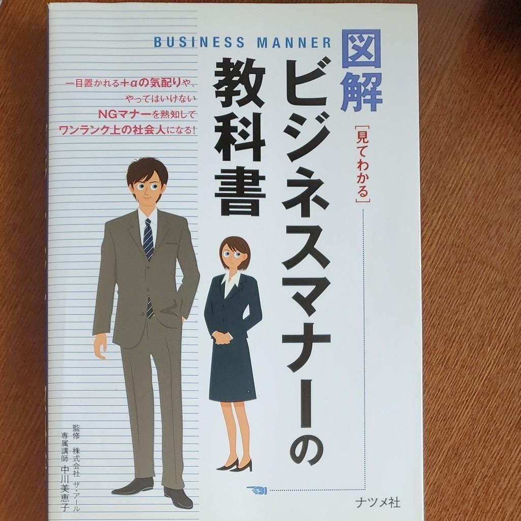 図解 ビジネスマナーの教科書