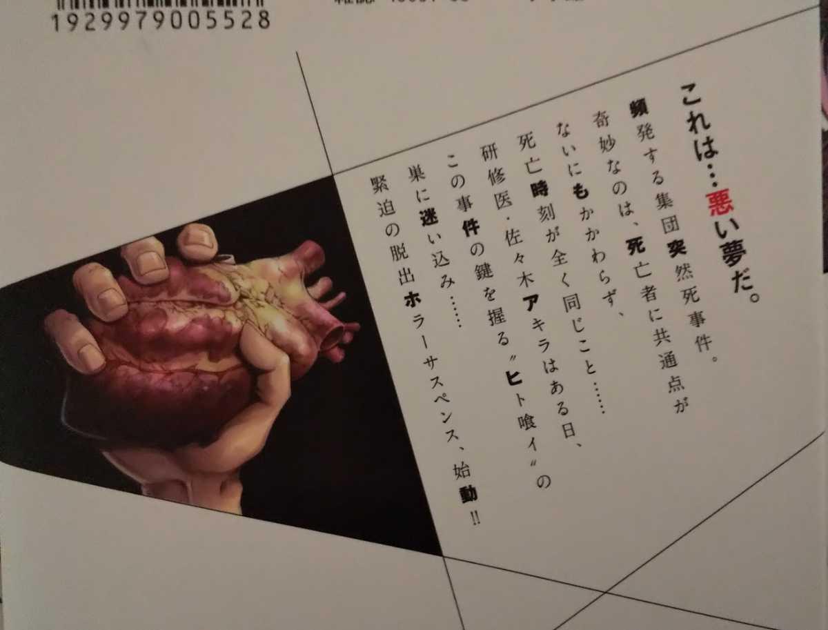 MITA+太田羊羹★ヒト喰イ/全9巻/裏少年サンデーコミックス★完結