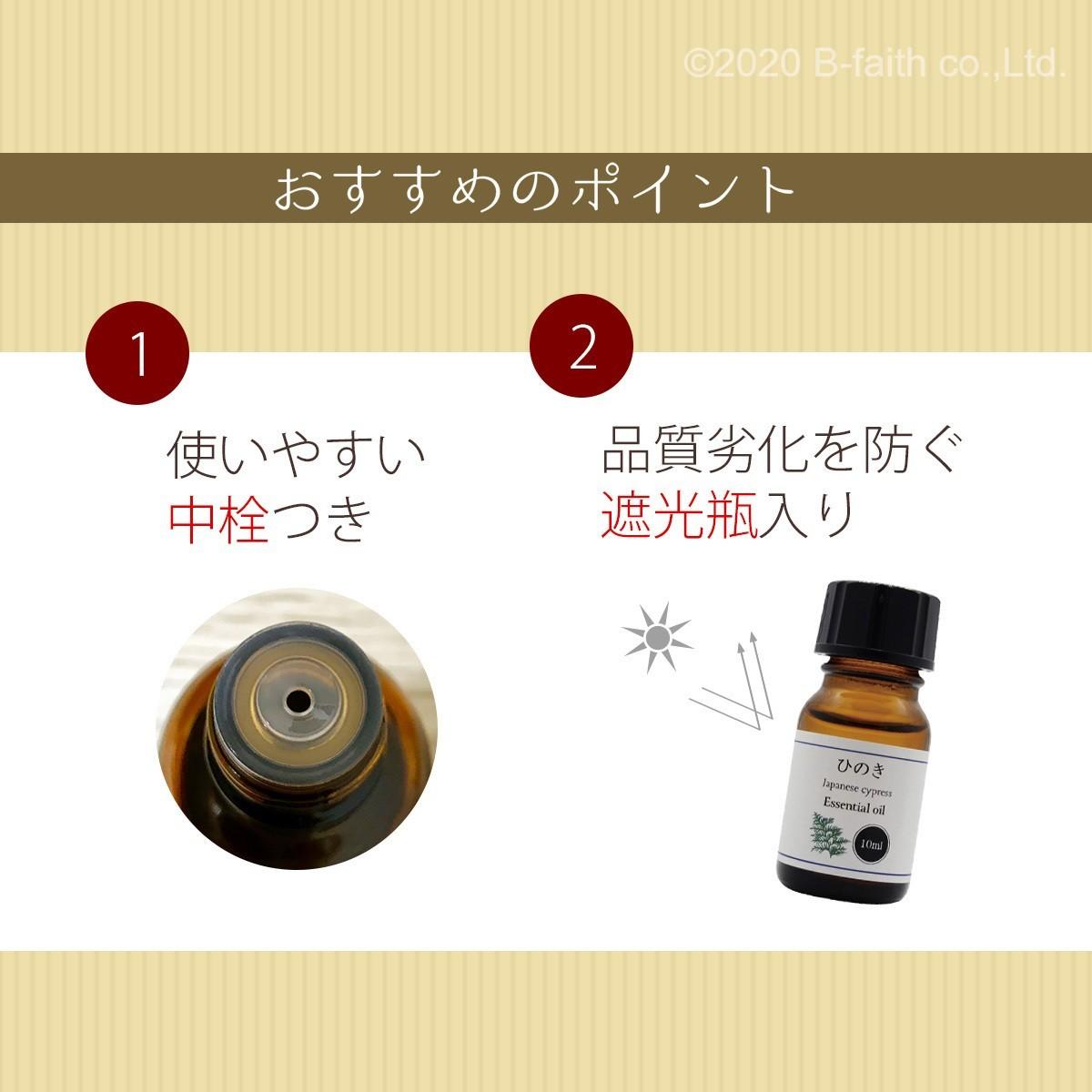 ひのき 10ml アロマオイル 精油   エッセンシャルオイル