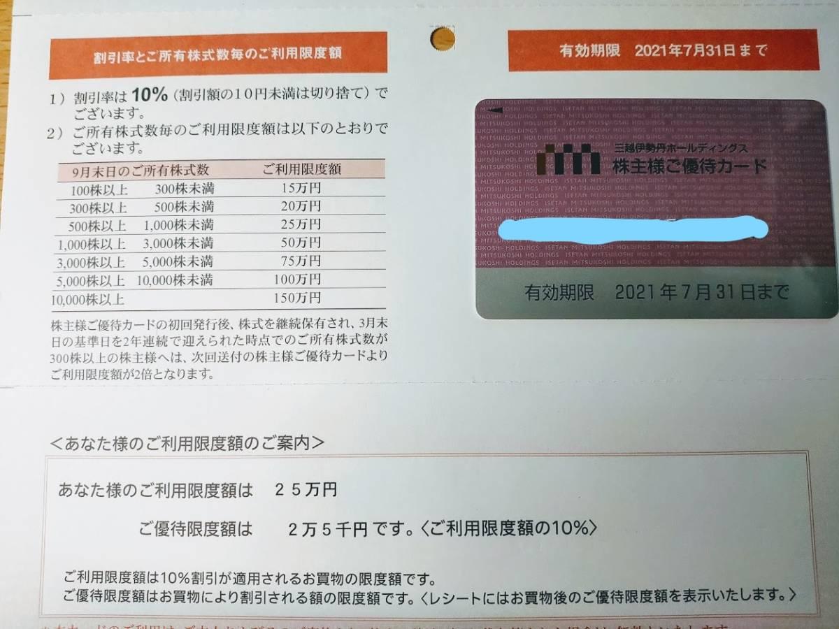 ♪ 三越伊勢丹ホールディングス 株主優待カード 10%割引 限度額25万円まで_画像1