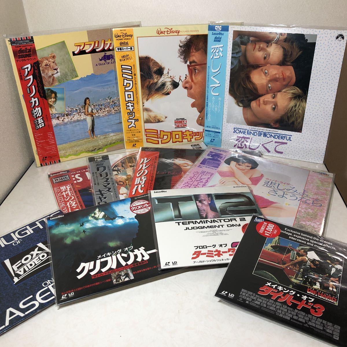 LD レーザーディスク 大量セット 洋画 11点セット_画像1