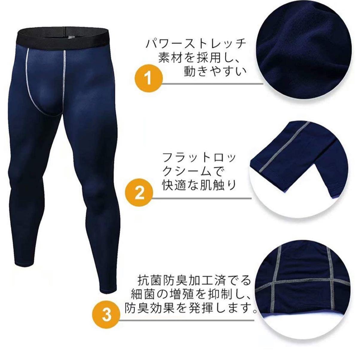 メンズ スポーツタイツ コンプレッションタイツ ロング レギンス ランニングタイツ