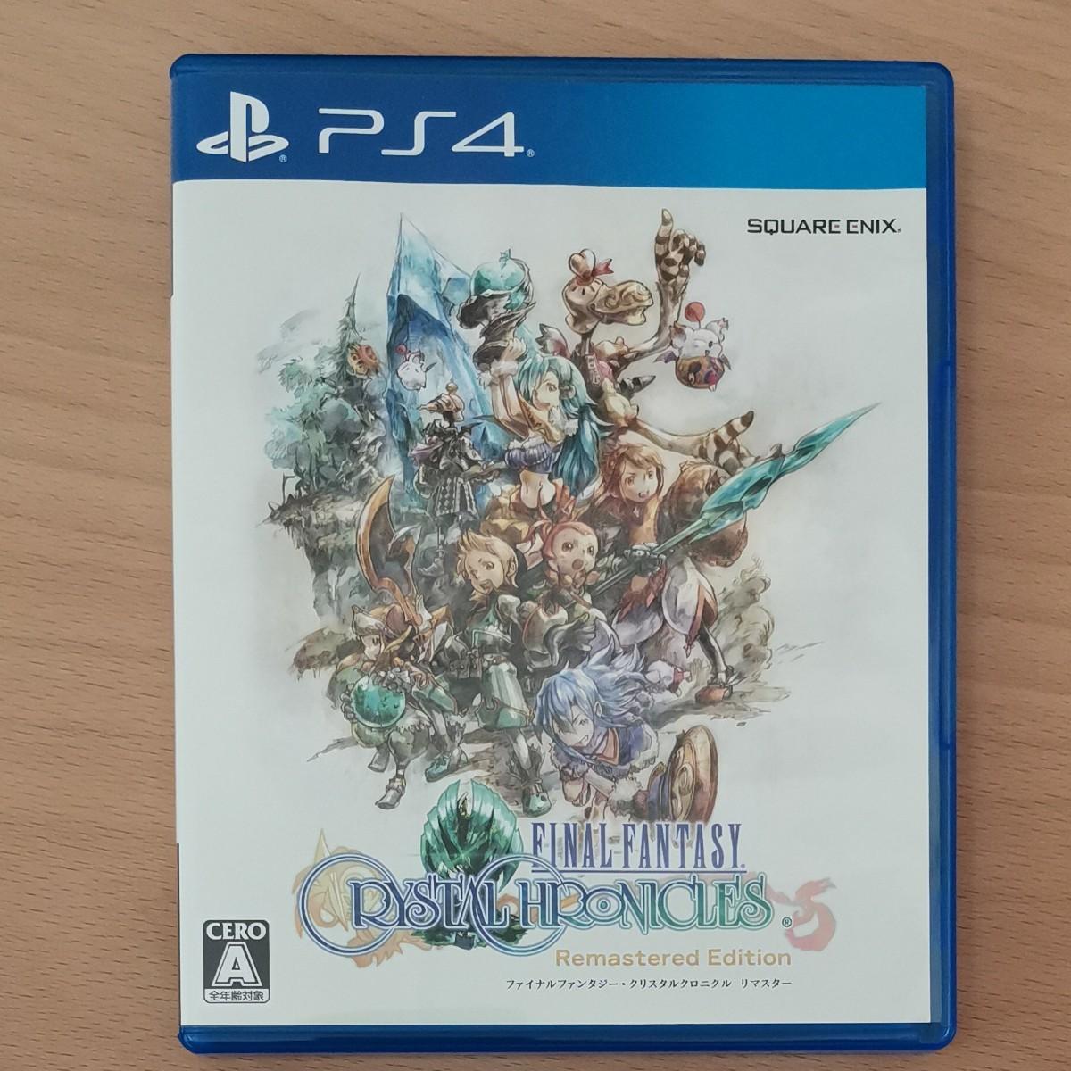 【PS4】 ファイナルファンタジー・クリスタルクロニクル リマスター  PS4ソフト PS4