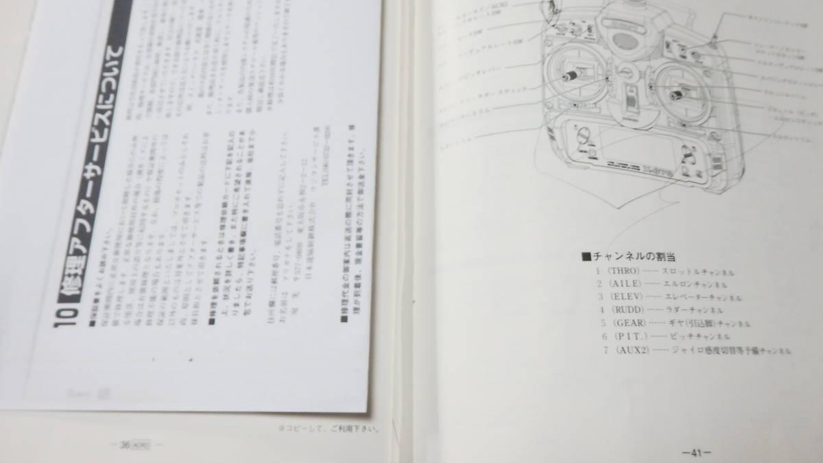 JR PROPO SPCM A.D.T デジタルプロポ X378 72MHz 17番 R770S受信機 NES-121充電器 バッテリーセット_画像10