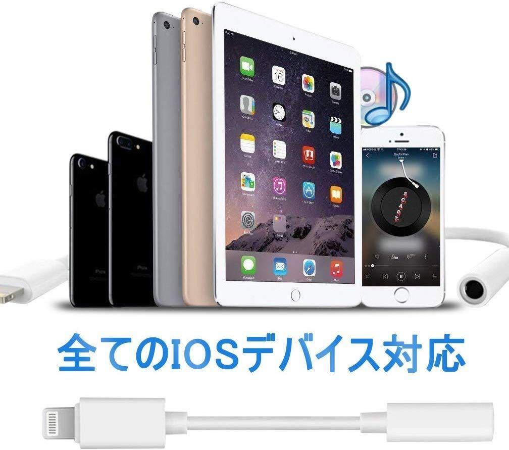 最新 iPhone 3.5 mm イヤホン変換ケーブル ライトニングアダプタ_画像2